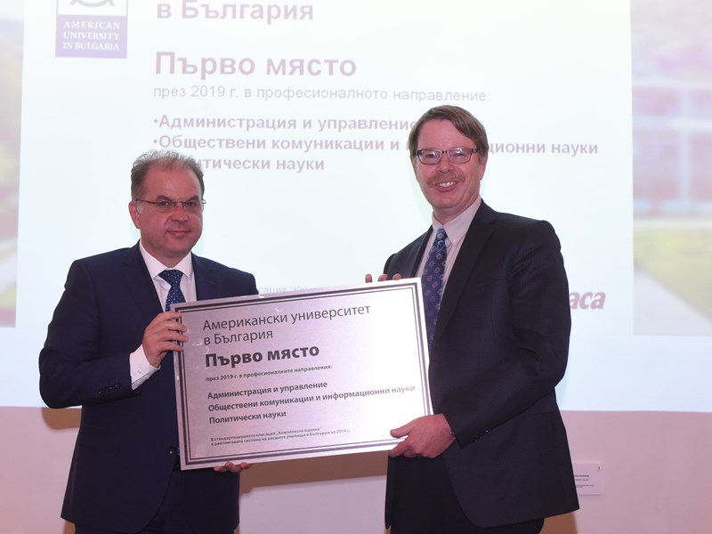 AUBG Awarded at 2020 Best Universities Ceremony