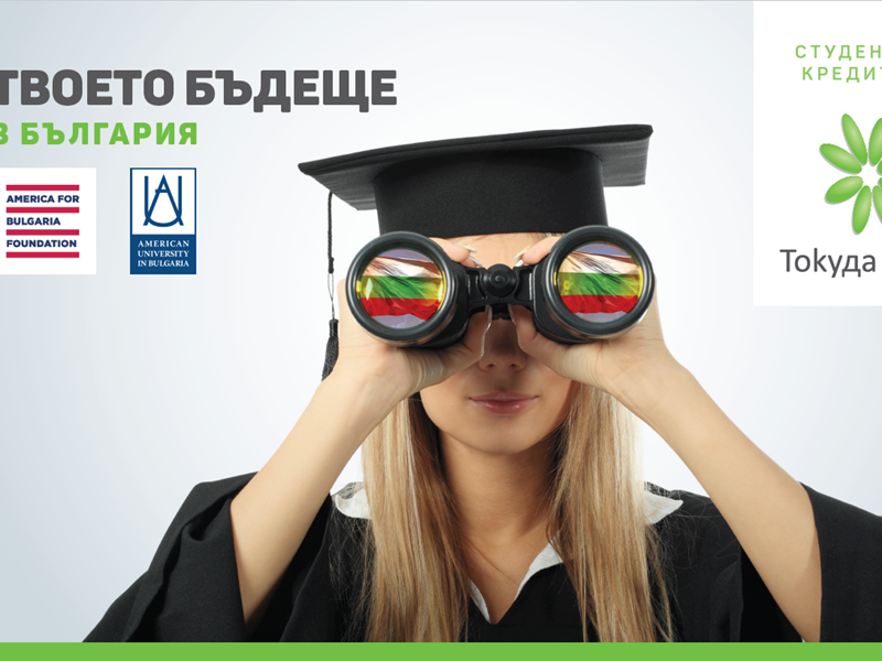 Your Future in Bulgaria: Tokuda Bank Offers ABF-Sponsored Forgivable Loans for AUBG Students