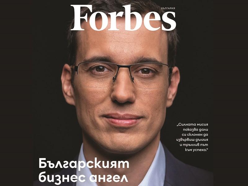 "Forbes Bulgaria on Vassil Terziev ('01), the ""Bulgarian Business Angel"""